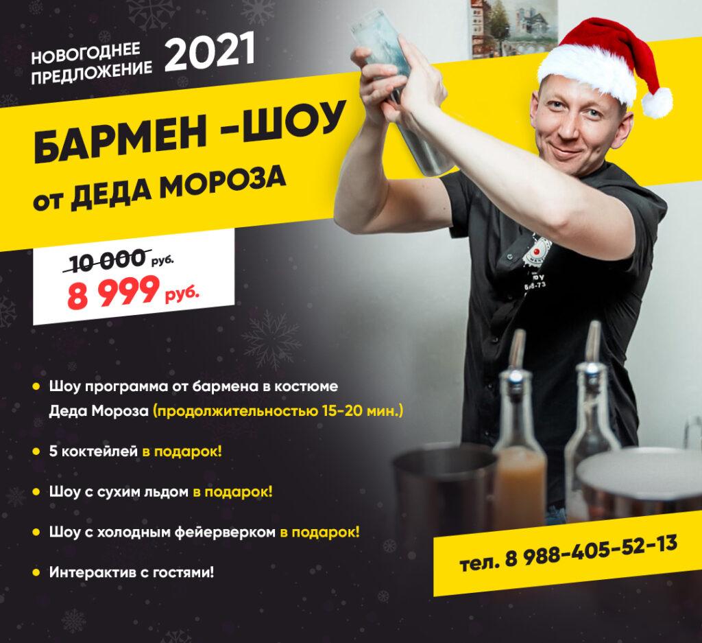 Бармен-шоу на Новый год