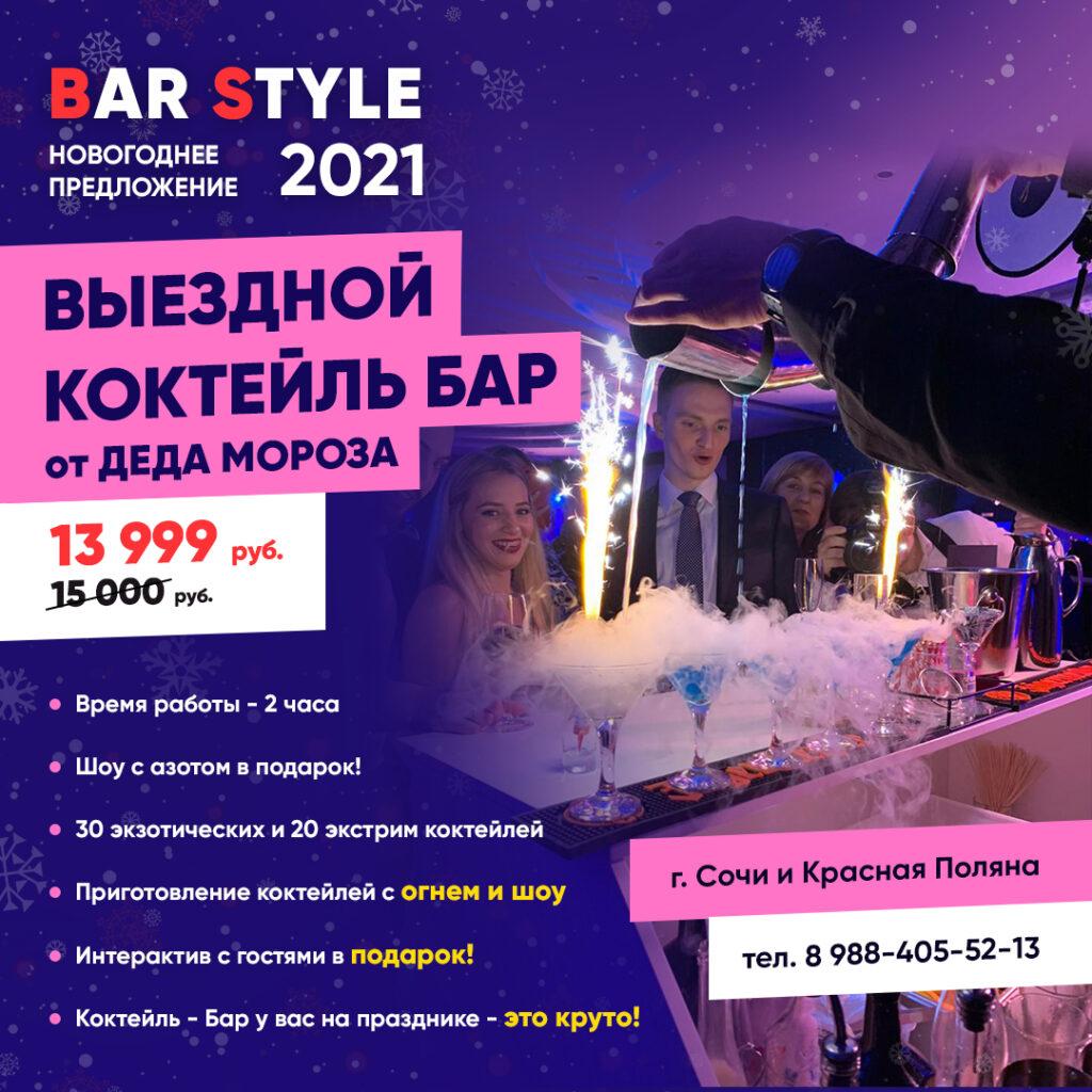 Новогодний  коктейль-бар шоу
